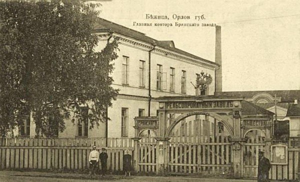 Бежица - завод Губонина