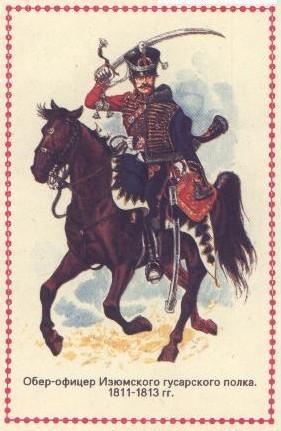 Обер-офицер Изюмского гусарского полка 1812