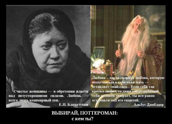 Демотиватор про Блаватскую