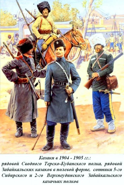 Казаки 1905