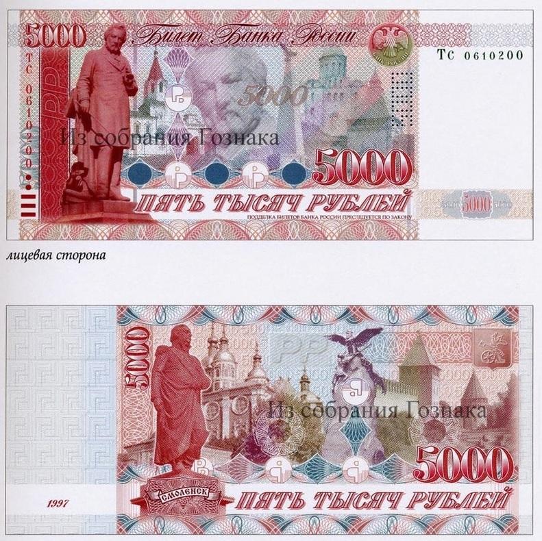 Неосуществлённые проекты российских банкнот 500, 1000 и 5000 рублей