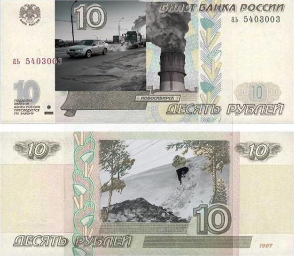 10 рублей с видами Новосибирска - фантазия фотошоперов
