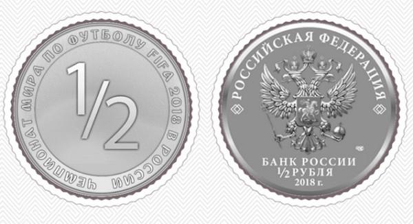 1/2 рубля в честь выхода сборной в полуфинал на ЧМ-2018