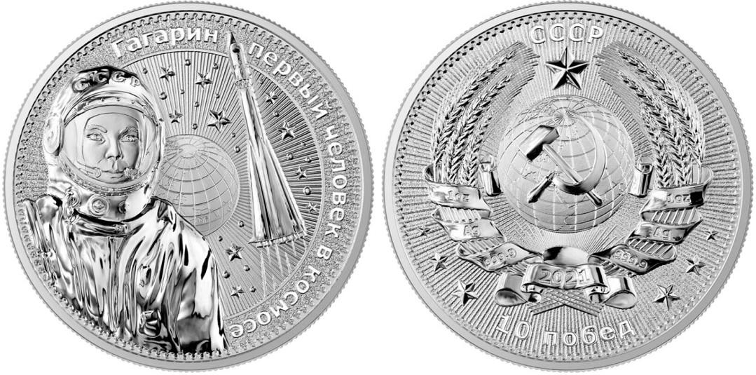 Медаль, посвящённая Гагарину германского производства