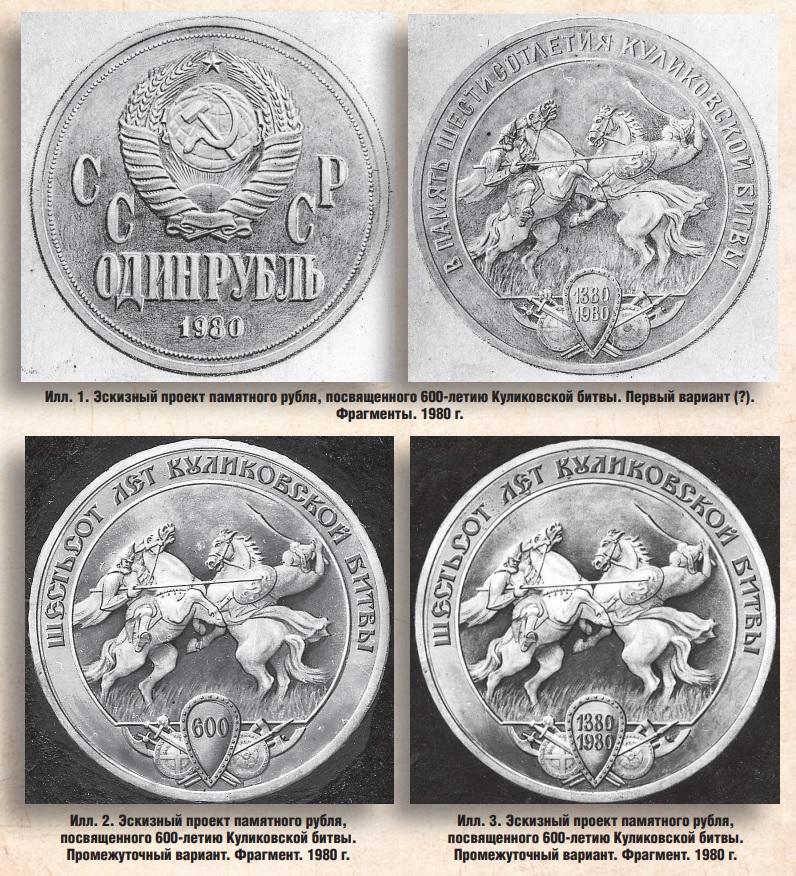 Пробные монеты СССР 1980 года, посвящённые Куликовской битве