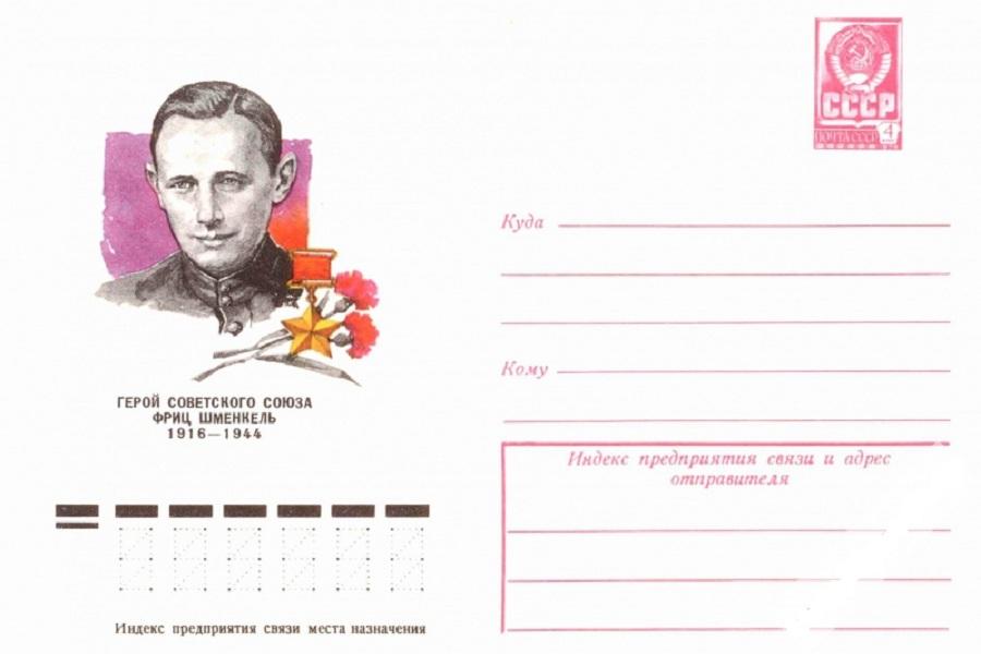 Советский партизан Фриц Шменкель