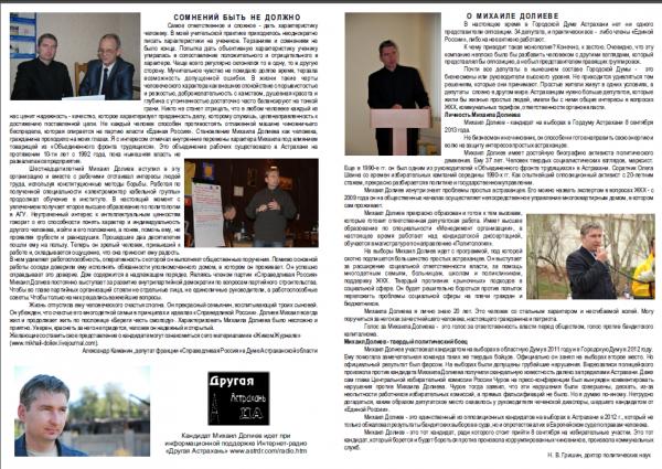 газета 2013 1