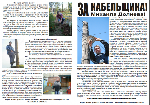 газета 2013