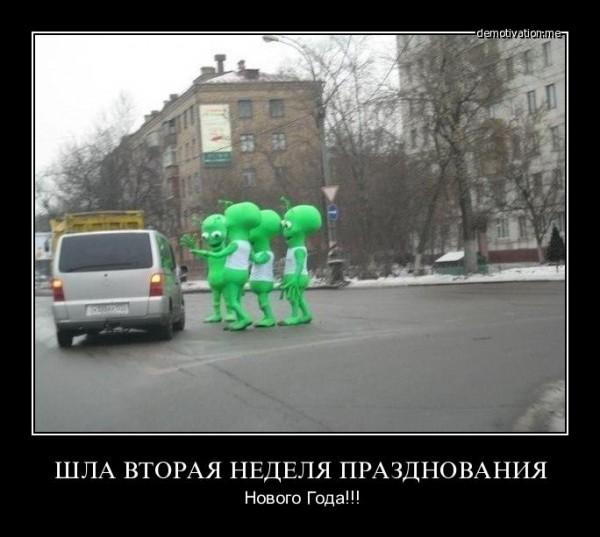 зеленые человечки