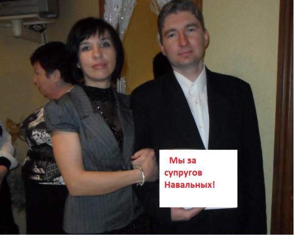 Мы за Навальных