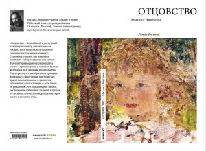 Ottsov__cover_medium