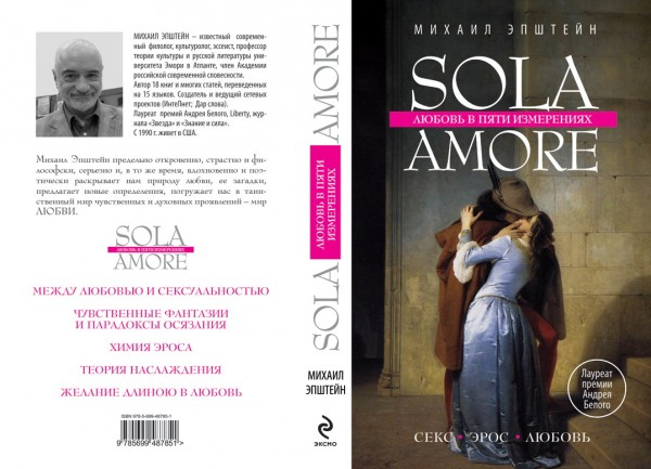 Amore_cover_F