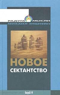 Mihail_Epshtejn__Novoe_sektantstvo