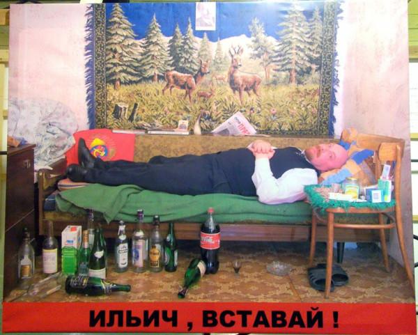 Komar_Lenin