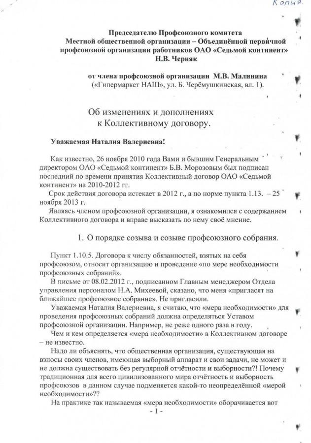 образец коллективного письма в защиту руководителя - фото 6