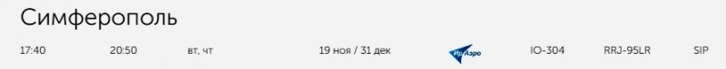 Скрин с сайта а/п Кольцово