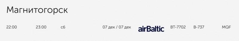 Рейс из Екатеринбурга в Магнитогорск