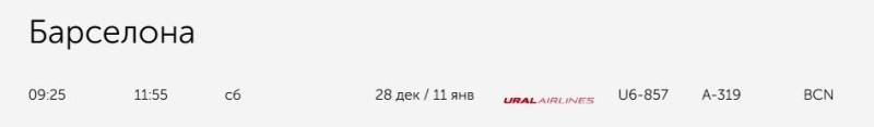 Скрин с сайта Кольцово