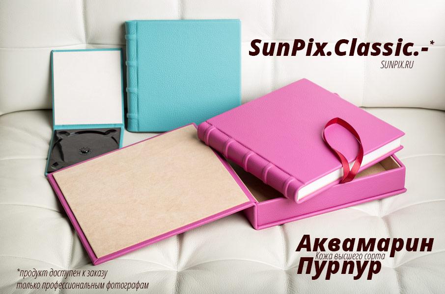 akvamarin-purpur