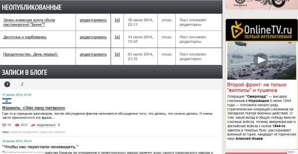 2014-07-19 08-17-18 Скриншот