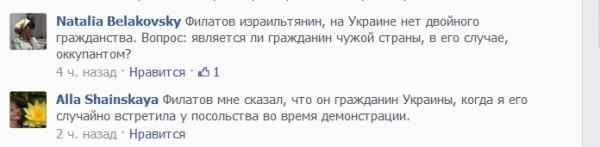 Shainkaya_Filatov_2