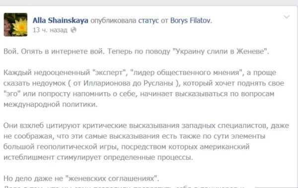 Shainkaya_Filatov