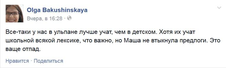 Bakushunskaya_3