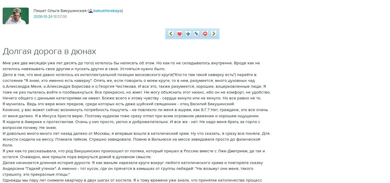 Bakushunskaya_1