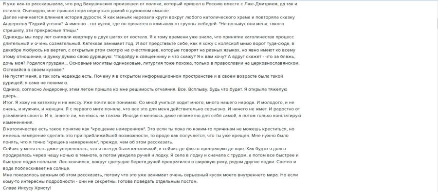 Bakushunskaya_2