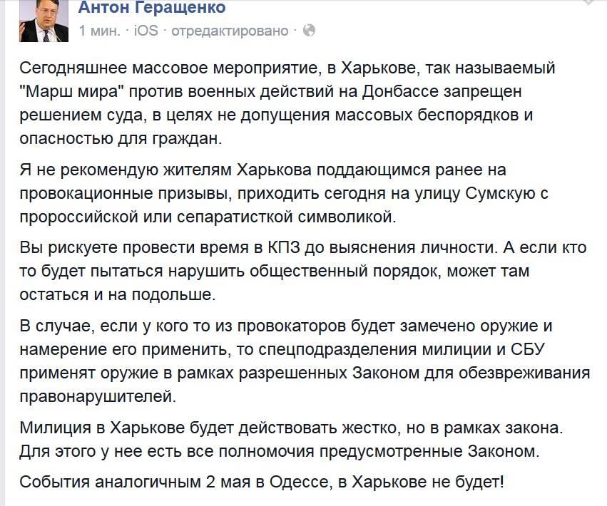 Harkov_protest