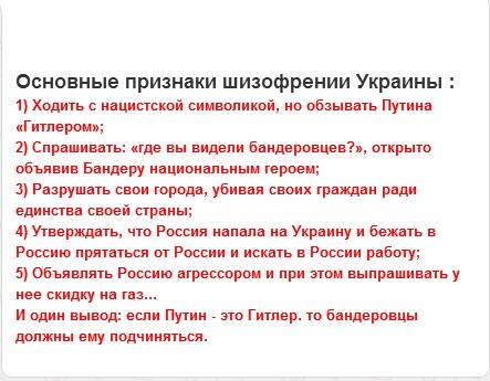 Shizofrenia_Ukrainy