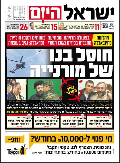 2015-01-19 Israel Ha Iom