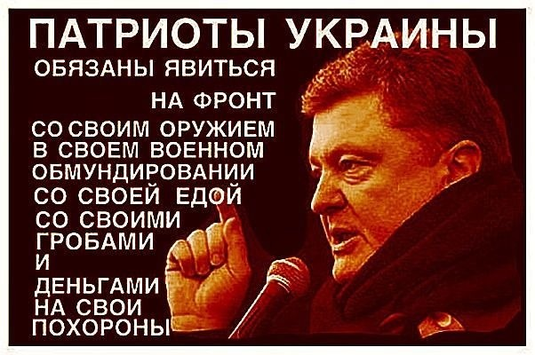 Patrioty_Ukrainy