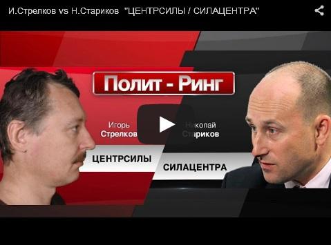 Starikov-Strelkov