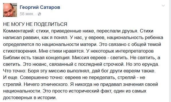 Satarov1