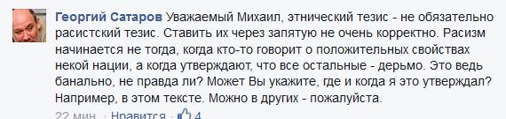 Satarov3