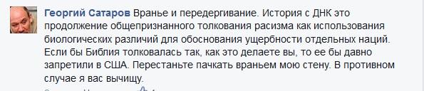 Satarov5