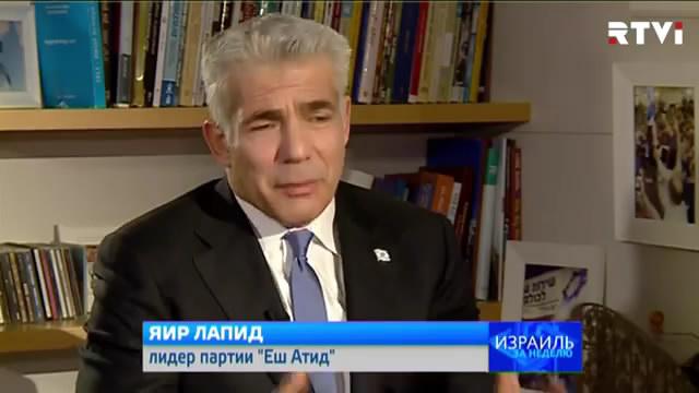 Интервью с Яиром Лапидом. США - друг, Россия, Иран и Сирия - враги.