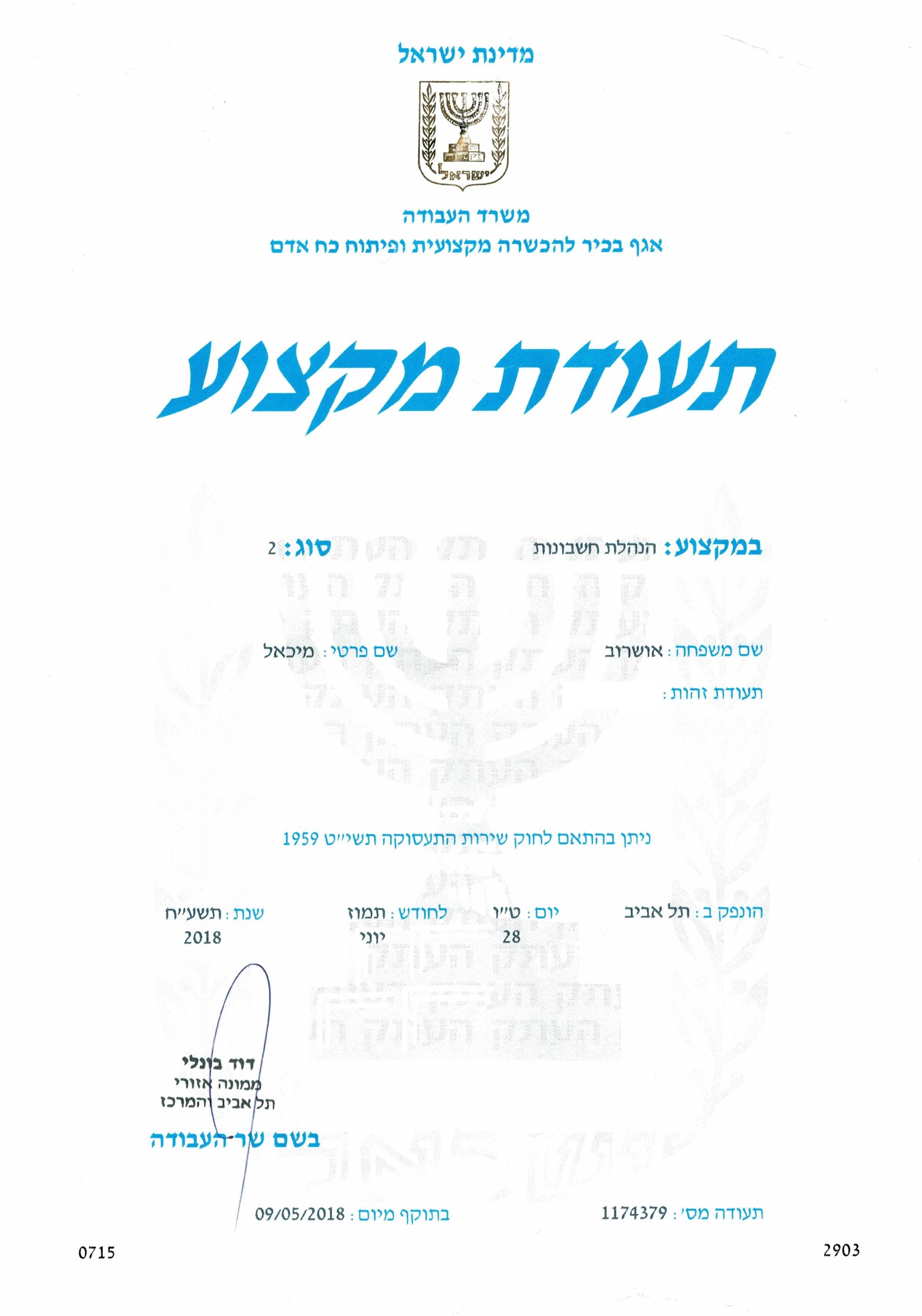 Документ об окончании бухгалтерских курсов в Израиле.