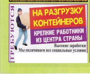 Na_razgruzku_konteinerov