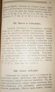 Pochta_i_telegraf2