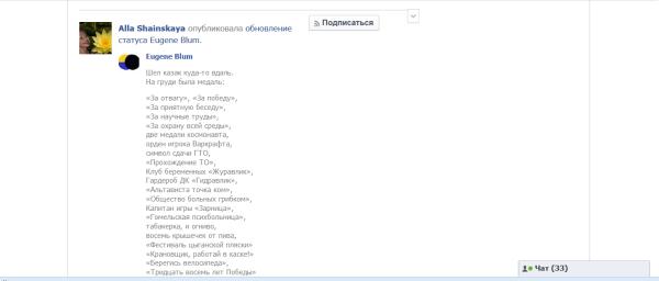 Shainskaya_Orden_Slavy