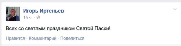 Irteniev_Pasha