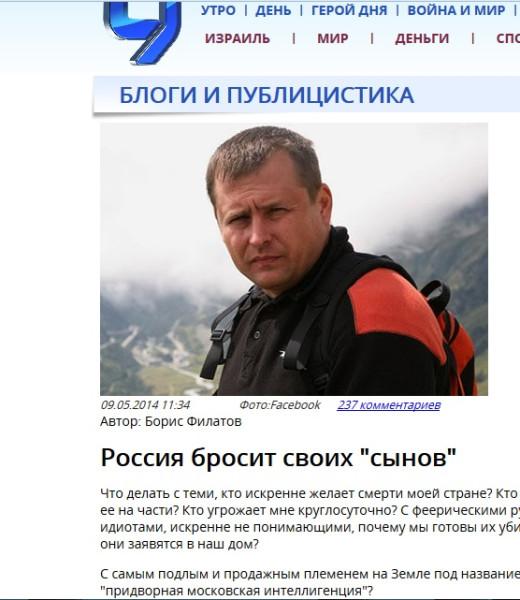 Filatov_09_05_14