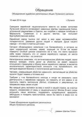 Ravvin_Luganska