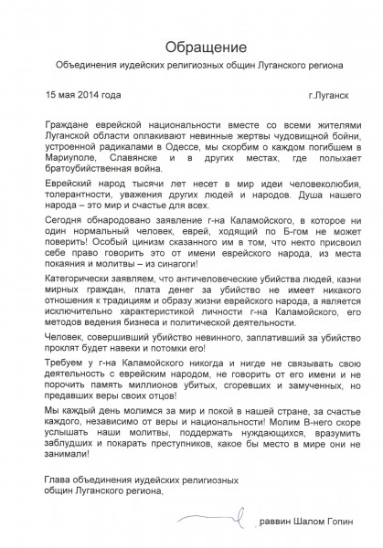 Anti-Kolomoysky