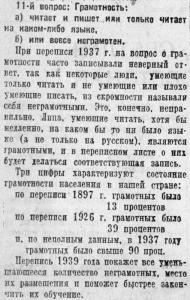 Инструкция переписчикам, 1939