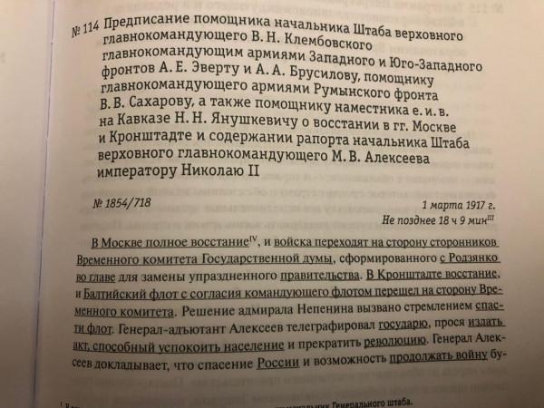 Предписание Клембовского 1.03.1917-2.JPG