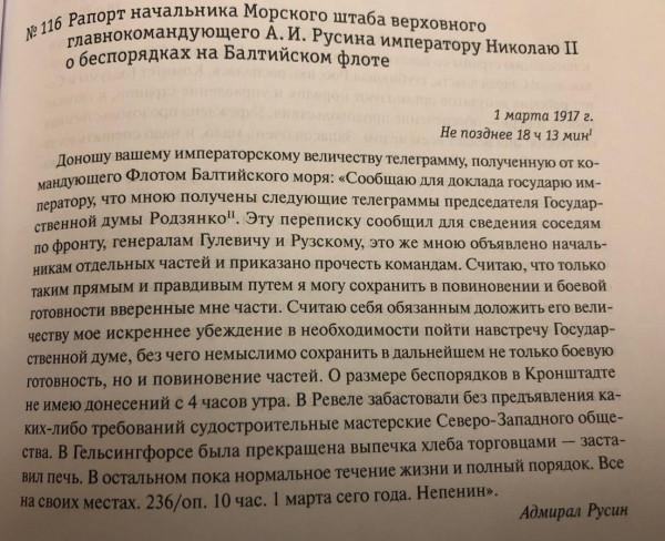 Рапорт Русина -2.jpg