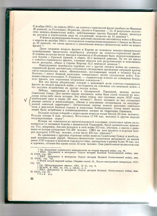 История ВОВ СС, с.30, т.6.jpg